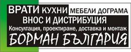 Врати Борман в София
